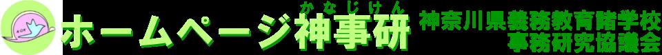 ホームページ神事研